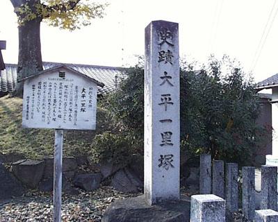 東海道:大平一里塚